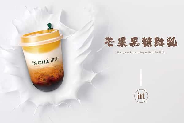 印茶一个用实力说话的加盟品牌