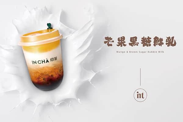 印茶奶茶加盟