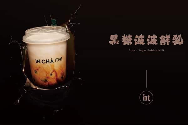 印茶奶茶加盟,年轻人创业的选择